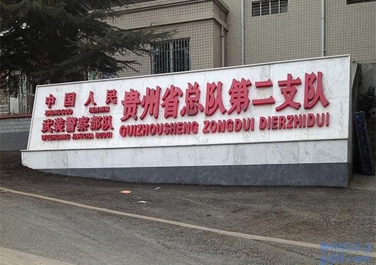 贵州武警部队停车库地坪项目